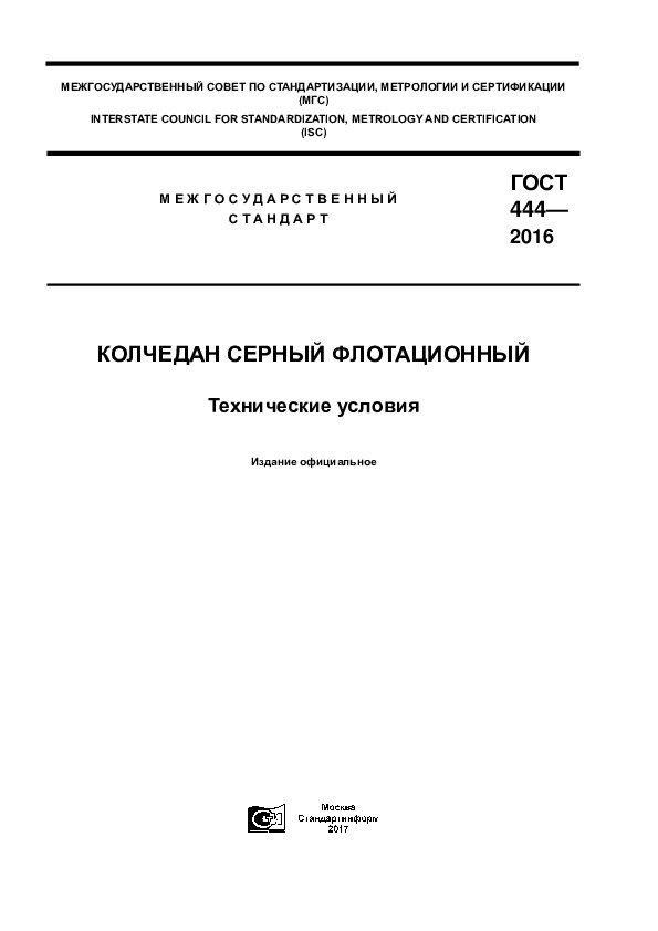 ГОСТ 444-2016  Колчедан серный флотационный. Технические условия