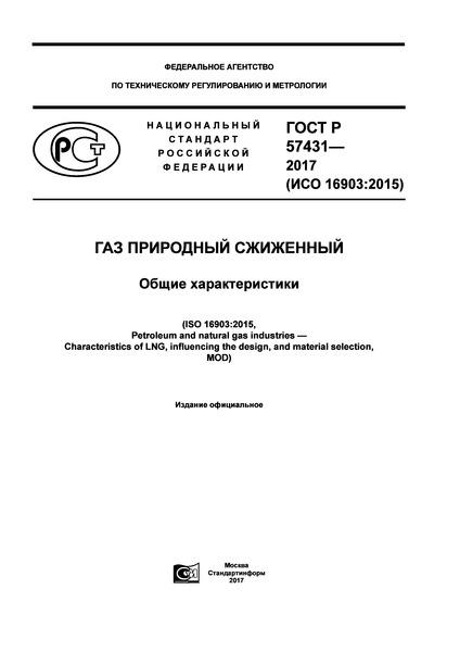 ГОСТ Р 57431-2017  Газ природный сжиженный. Общие характеристики