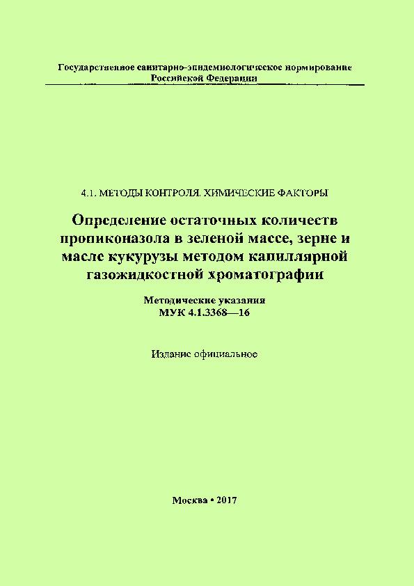 МУК 4.1.3368-16  Определение остаточных количеств пропиконазола в зеленой массе, зерне и масле кукурузы методом капиллярной газожидкостной хроматографии
