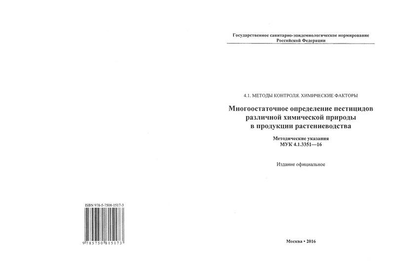 МУК 4.1.3351-16  Многоостаточное определение пестицидов различной химической природы в продукции растениеводства