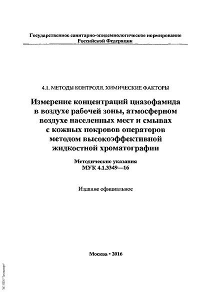 МУК 4.1.3349-16  Измерение концентраций циазофамида в воздухе рабочей зоны, атмосферном воздухе населенных мест и смывах с кожных покровов операторов методом высокоэффективной жидкостной хроматографии