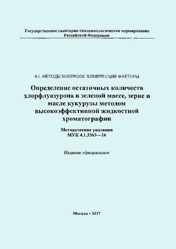 МУК 4.1.3363-16  Определение остаточных количеств хлорфлуазурона в зеленой массе, зерне и масле кукурузы методом высокоэффективной жидкостной хроматографии