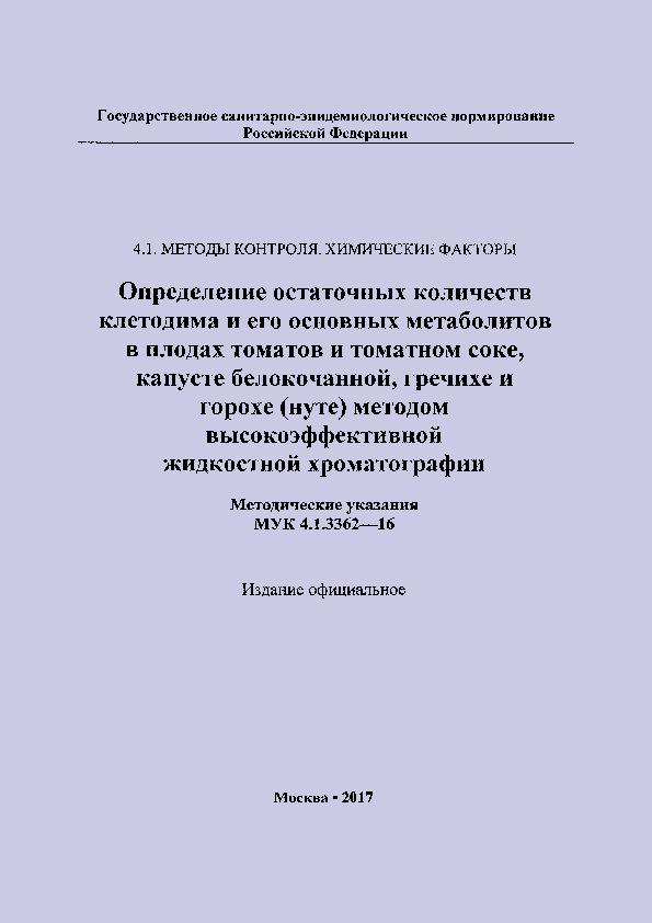МУК 4.1.3362-16  Определение остаточных количеств клетодима и его основных метаболитов в плодах томатов и томатном соке, капусте белокочанной, гречихе и горохе (нуте) методом высокоэффективной жидкостной хроматографии