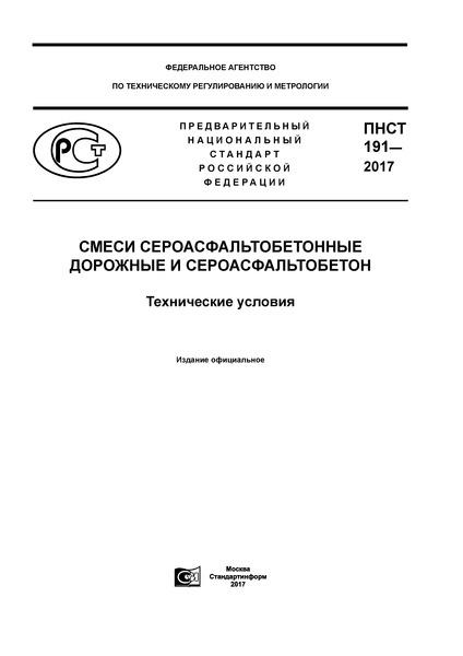 ПНСТ 191-2017  Смеси сероасфальтобетонные дорожные и сероасфальтобетон. Технические условия