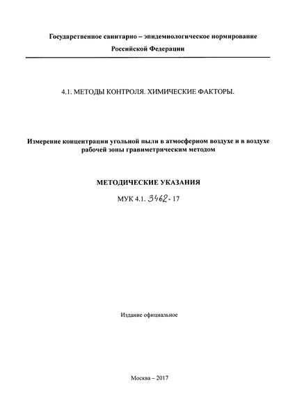 МУК 4.1.3462-17  Измерение концентраций угольной пыли в атмосферном воздухе и в воздухе рабочей зоны гравиметрическим методом