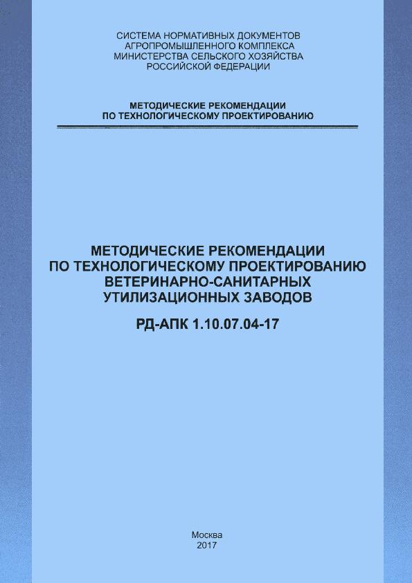 РД-АПК 1.10.07.04-17  Методические рекомендации по технологическому проектированию ветеринарно-санитарных утилизационных заводов