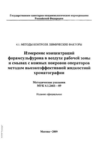 МУК 4.1.2461-09  Измерение концентраций форамсульфурона в воздухе рабочей зоны и смывах с кожных покровов операторов методом высокоэффективной жидкостной хроматографии