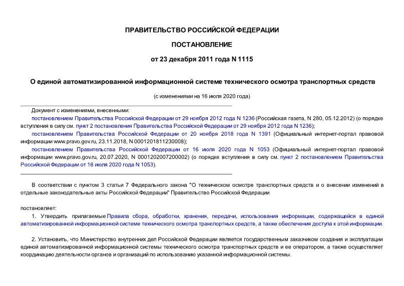 Постановление 1115 О единой автоматизированной информационной системе технического осмотра транспортных средств