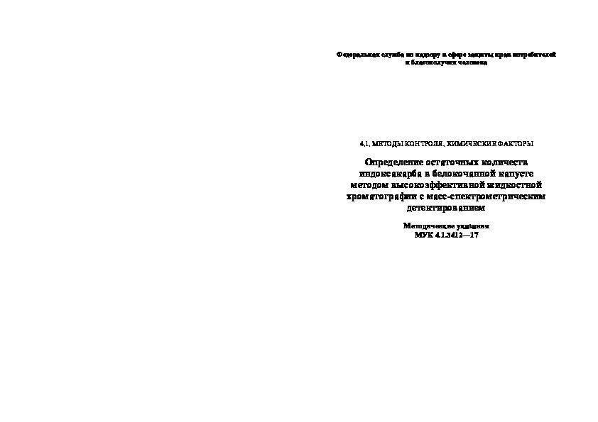 МУК 4.1.3412-17  Определение остаточных количеств индоксакарба в белокочанной капусте методом высокоэффективной жидкостной хроматографии с масс-спектрометрическим детектированием