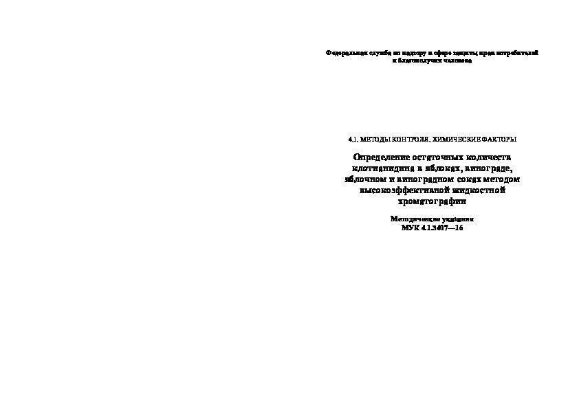 МУК 4.1.3407-16  Определение остаточных количеств клотианидина в яблоках, винограде, яблочном и виноградных соках методом высокоэффективной жидкостной хроматографии
