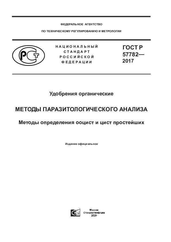 ГОСТ Р 57782-2017  Удобрения органические. Методы паразитологического анализа. Методы определения ооцист и цист простейших