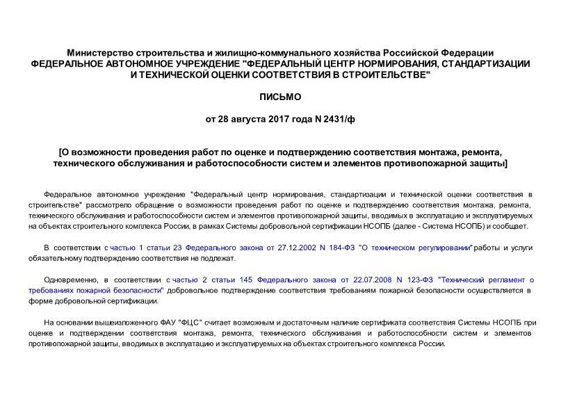 Письмо 2431/ф О возможности проведения работ по оценке и подтверждению соответствия монтажа, ремонта, технического обслуживания и работоспособности систем и элементов противопожарной защиты, вводимых в эксплуатацию и эксплуатируемых на объектах строительного комплекса России, в рамках Системы добровольной сертификации НСОПБ