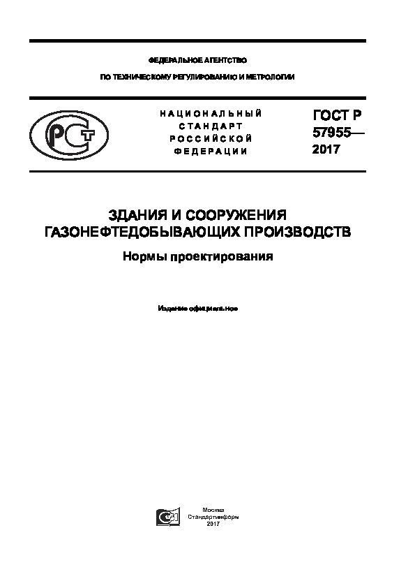 ГОСТ Р 57955-2017  Здания и сооружения газонефтедобывающих производств. Нормы проектирования