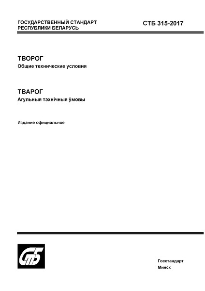 СТБ 315-2017  Творог. Общие технические условия