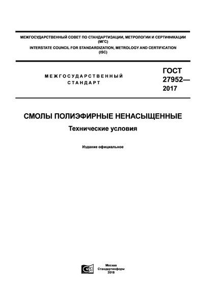 ГОСТ 27952-2017  Смолы полиэфирные ненасыщенные. Технические условия