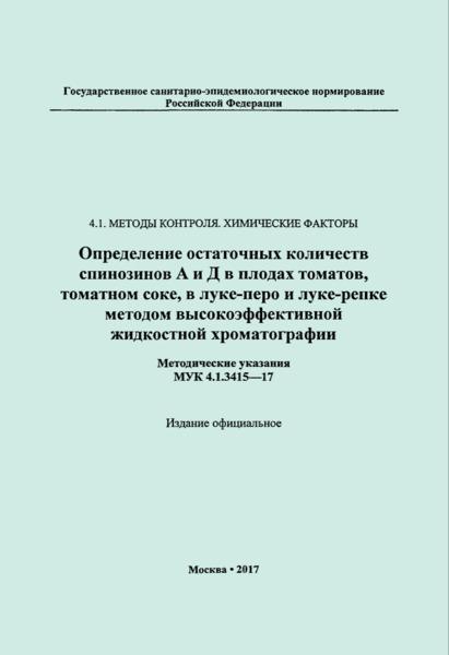 МУК 4.1.3415-17  Определение остаточных количеств спинозинов А и Д в плодах томатов, томатном соке, в луке-перо и луке-репке методом высокоэффективной жидкостной хроматографии