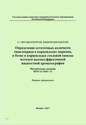 МУК 4.1.3416-17  Определение остаточных количеств тиаклоприда в корнеплодах моркови, в ботве и корнеплодах столовой свеклы методом высокоэффективной жидкостной хроматографии