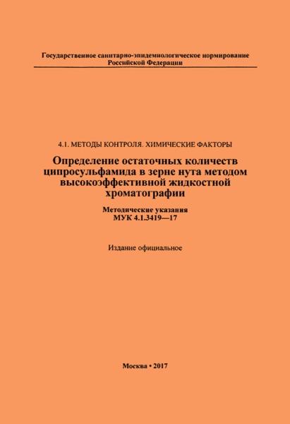 МУК 4.1.3419-17  Определение остаточных количеств ципросульфамида в зерне нута методом высокоэффективной жидкостной хроматографии