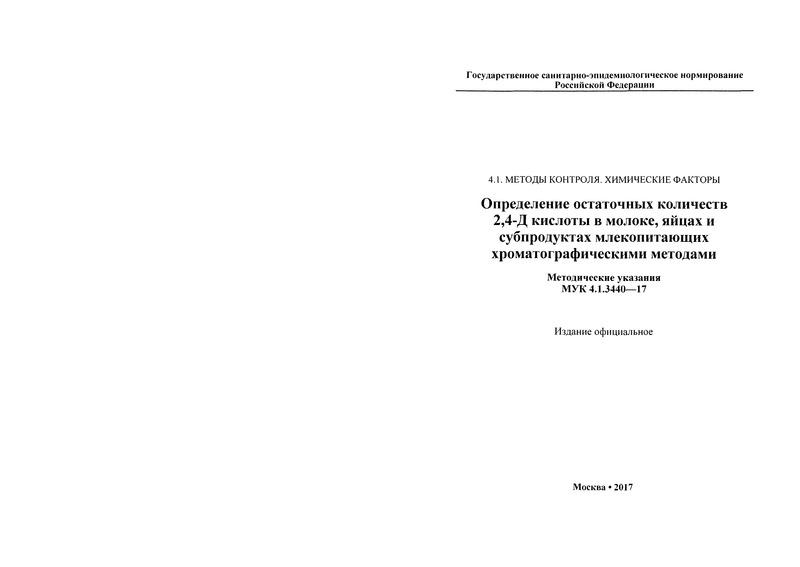 МУК 4.1.3440-17  Определение остаточных количеств 2,4-Д кислоты в молоке, яйцах и субпродуктах млекопитающих хроматографическими методами