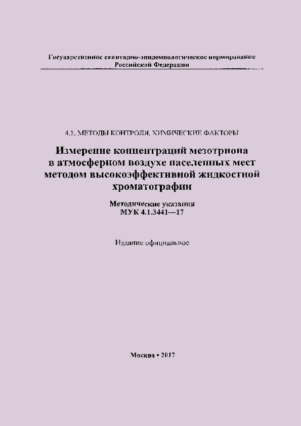 МУК 4.1.3441-17  Измерение концентраций мезотриона в атмосферном воздухе населенных мест методом высокоэффективной жидкостной хроматографии