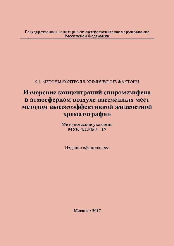 МУК 4.1.3450-17  Измерение концентраций спиромезифена в атмосферном воздухе населенных мест методом высокоэффективной жидкостной хроматографии