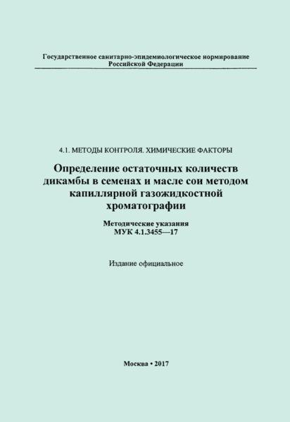 МУК 4.1.3455-17  Определение остаточных количеств дикамбы в семенах и масле сои методом капиллярной газожидкостной хроматографии