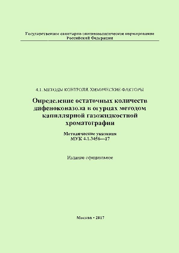 МУК 4.1.3456-17  Определение остаточных количеств дифеноконазола в огурцах методом капиллярной газожидкостной хроматографии