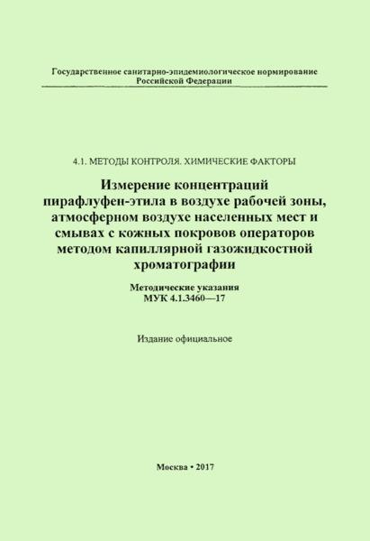 МУК 4.1.3460-17  Измерение концентраций пирафлуфен-этила в воздухе рабочей зоны, атмосферном воздухе населенных мест и смывах покровов операторов методом капиллярной газожидкостной хроматографии