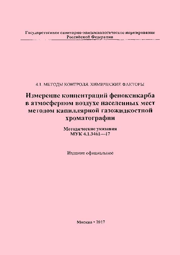 МУК 4.1.3461-17  Измерение концентраций феноксикарба в атмосферном воздухе населенных мест методом капиллярной газожидкостной хроматографии