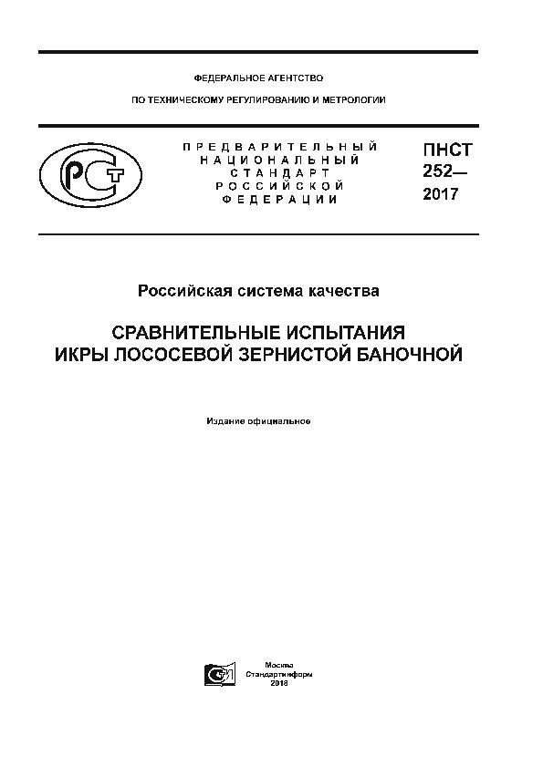 ПНСТ 252-2017  Российская система качества. Сравнительные испытания икры лососевой зернистой баночной