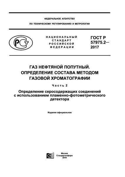 ГОСТ Р 57975.2-2017  Газ нефтяной попутный. Определение состава методом газовой хроматографии. Часть 2. Определение серосодержащих соединений с использованием пламенно-фотометрического детектора