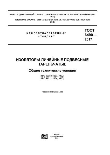 ГОСТ 6490-2017  Изоляторы линейные подвесные тарельчатые. Общие технические условия