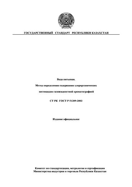 СТ РК ГОСТ Р 51209-2003  Вода питьевая. Метод определения содержания хлороорганических пестицидов газожидкостной хромографией