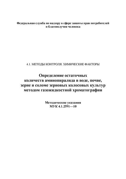 МУК 4.1.2591-10  Определение остаточных количеств аминопиралида в воде, почве, зерне и соломе зерновых колосовых культур методом газожидкостной хроматографии