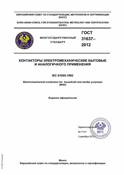 ГОСТ 31637-2012  Контакторы электромеханические бытовые и аналогичного назначения
