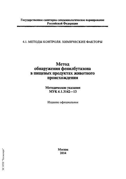МУК 4.1.3142-13  Метод обнаружения фенилбутазона в пищевых продуктах животного происхождения
