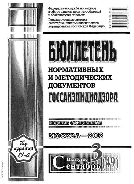 МУ 1.2.2966-11  Порядок и организация контроля за наноматериалами
