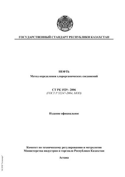 СТ РК 1529-2006  Нефть. Метод определения хлорорганических соединений