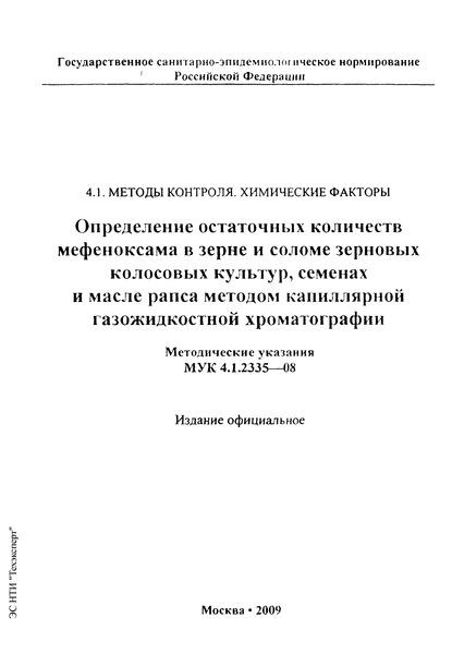 МУК 4.1.2335-08  Определение остаточных количеств мефеноксама в зерне и соломе зерновых колосовых культур, семенах и масле рапса методом капиллярной газожидкостной хроматографии