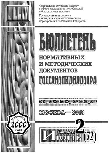 МУК 4.1.3489/1-17  Определение остаточных количеств фипронила и его метаболита фипронил-сульфона в продуктах яичных сухих пищевых, яйцах, мясе и субпродуктах птицы методом капиллярной газожидкостной хроматографии