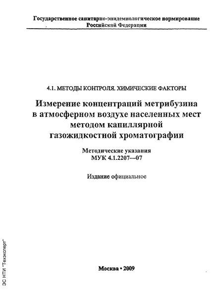 МУК 4.1.2207-07  Измерение концентраций метрибузина в атмосферном воздухе населенных мест методом капиллярной газожидкостной хроматографии