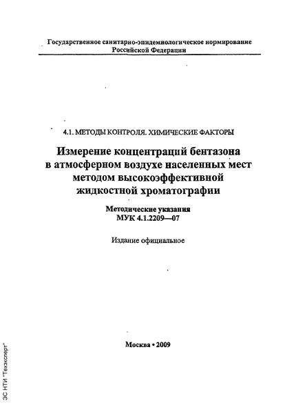 МУК 4.1.2209-07  Измерение концентраций бентазона в атмосферном воздухе населенных мест методом высокоэффективной жидкостной хроматографии