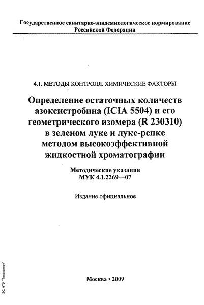 МУК 4.1.2269-07  Определение остаточных количеств азоксистробина (IСIА 5504) и его геометрического изомера (R-230310) в зеленом луке и луке-репке методом высокоэффективной жидкостной хроматографии