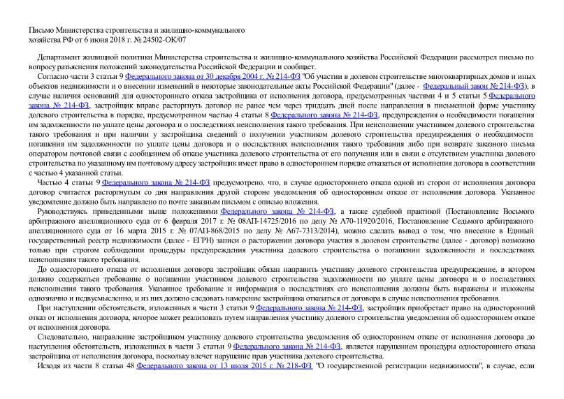 Письмо 24502-ОК/07 О внесении в ЕГРН сведений о расторжении договора участия в долевом строительстве застройщиком