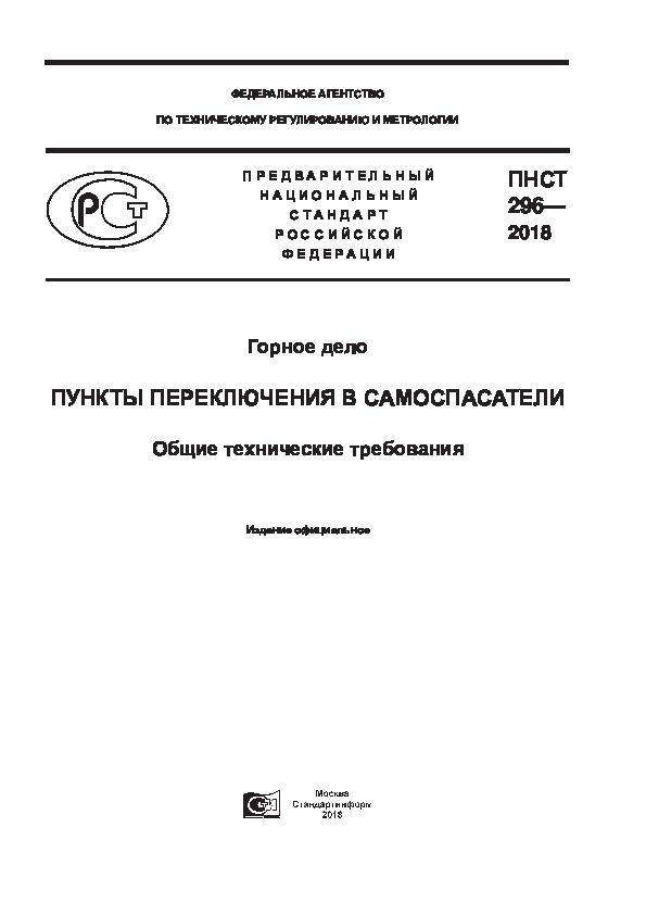 ПНСТ 296-2018  Горное дело. Пункты переключения в самоспасатели. Общие технические требования