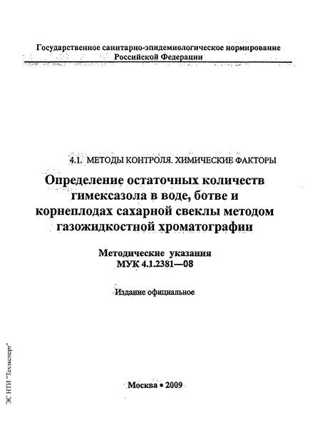 МУК 4.1.2381-08  Определение остаточных количеств гимексазола в воде, ботве и корнеплодах сахарной свеклы методом газожидкостной хроматографии