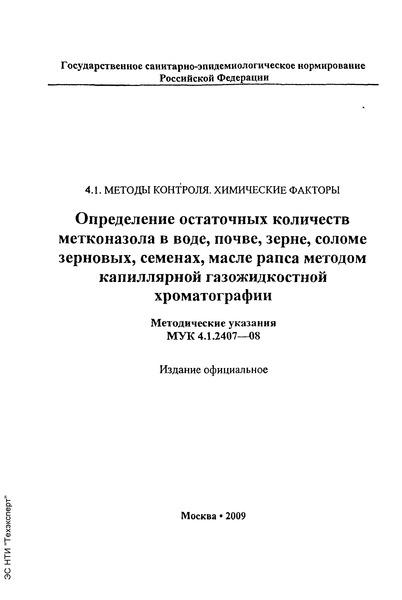 МУК 4.1.2407-08  Определение остаточных количеств метконазола в воде, почве, зерне, соломе зерновых, семенах, масле рапса методом капиллярной газожидкостной хроматографии
