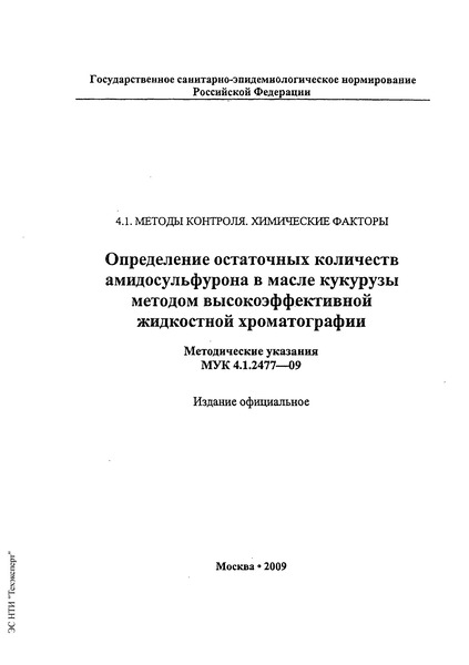 МУК 4.1.2477-09  Определение остаточных количеств амидосульфурона в масле кукурузы методом высокоэффективной жидкостной хроматографии