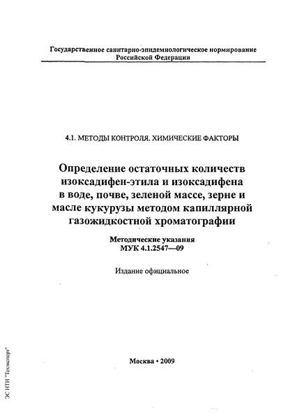 МУК 4.1.2547-09  Определение остаточных количеств изоксадифен-этила и изоксадифена в воде, почве, зеленой массе, зерне и масле кукурузы методом капиллярной газожидкостной хроматографии