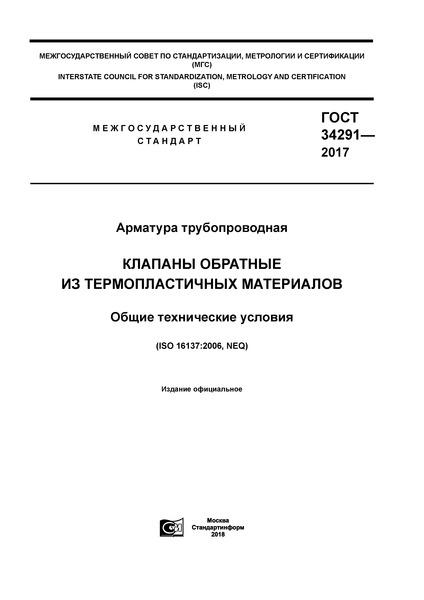 ГОСТ 34291-2017  Арматура трубопроводная. Клапаны обратные из термопластичных материалов. Общие технические условия